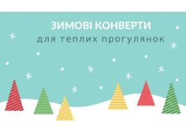 Зимові конверти