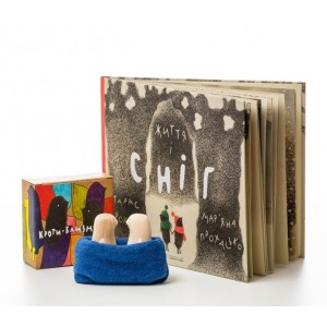 """Іграшка Кроти-близнюки та книга-картинка """"Життя і сніг"""""""